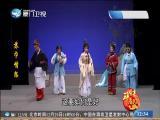 苏巾情怨 斗阵来看戏 2018.12.30 - 厦门卫视 00:48:48