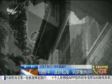 特区新闻广场 2018.12.31 - 厦门电视台 00:22:52