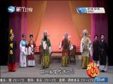 苏巾情怨(5) 斗阵来看戏 2018.12.31 - 厦门卫视 00:49:19