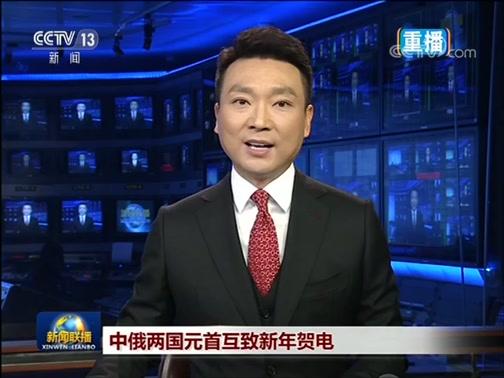 《新闻联播》 20181231 21:00