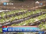 两岸新新闻 2018.12.31 - 厦门卫视 00:25:49