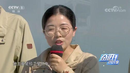 [相聚中国节·奋进!2019]一年19星_中国北斗点亮世界