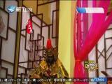 《平辽王》(12)斗阵来讲古 2019.01.01 - 厦门卫视 00:30:18