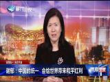 实现统一 矢志不渝 两岸直航 2019.1.3 - 厦门卫视 00:29:43
