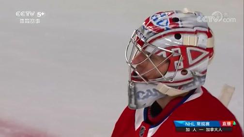 [NHL]常规赛:温哥华加人VS蒙特利尔 第三节