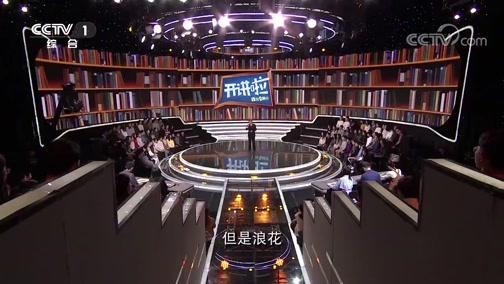《开讲啦》 20181230 我的时代答卷:王树国