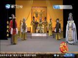 齐国风云(1) 斗阵来看戏 2019.1.9 - 厦门卫视 00:49:06