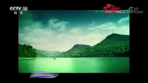 《中国音乐电视》 20190110