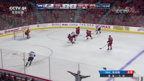 [NHL]常规赛:科罗拉多雪崩VS卡尔加里火焰 第2节