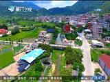 两岸新新闻 2019.01.10 - 厦门卫视 00:27:05