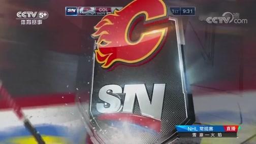 [NHL]常规赛:科罗拉多雪崩VS卡尔加里火焰 第1节