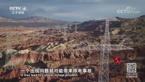 《中国特高压》(4)执掌利器 走遍中国 2019.1.10 - 中央电视台 00:25:53