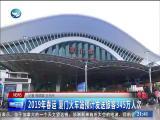 两岸新新闻 2019.1.1 - 厦门卫视 00:28:56