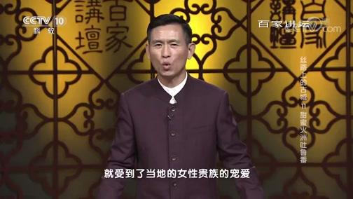 《百家讲坛》 20190111 丝路上的古城 11 甜蜜火洲吐鲁番