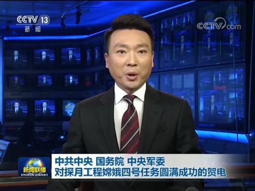 《新闻联播》 20190111 19:00