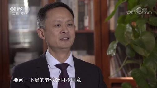 《百战经典》 20190112 荣誉之战·阻击白马关