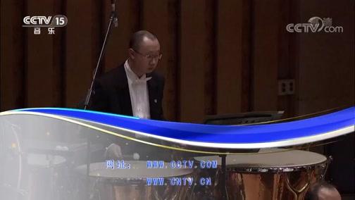 """《CCTV音乐厅》 20190112 """"漫步经典""""系列音乐会(8) 文格洛夫与中国爱乐乐团音乐会(下)"""