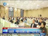 东南亚观察 2019.1.12 - 厦门卫视 00:09:20
