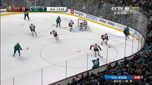 [NHL]常规赛:渥太华参议员VS圣何塞鲨鱼 比赛集锦