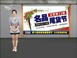 金融聚焦  2019.01.12 - 厦门电视台 00:11:12