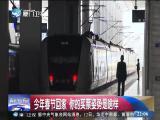 两岸共同新闻(周末版) 2019.01.12 - 厦门卫视 00:59:00