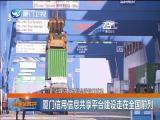 新闻斗阵讲 2019.1.14 - 厦门卫视 00:24:47