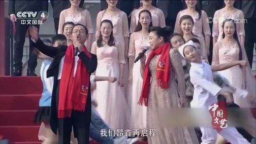 """""""我们的中国梦""""——文化进万家 00:26:59"""