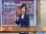 两岸新新闻 2019.1.15 - 厦门卫视 00:27:01