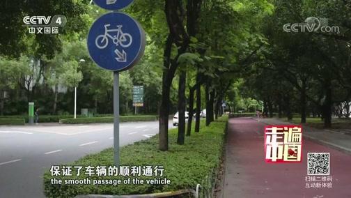 5集系列片《创想之城》(1) 规划的奥妙 走遍中国 2019.01.14 - 中央电视台 00:25:52