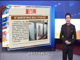 新闻斗阵讲 2019.1.16 - 厦门卫视 00:12:15