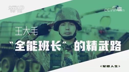 """《军旅人生》 20190115 王大毛:""""全能班长""""的精武路"""