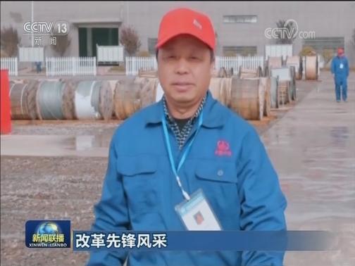 [视频]改革先锋风采