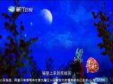 平辽王(23) 斗阵来讲古 2019.01.16 - 厦门卫视 00:30:14
