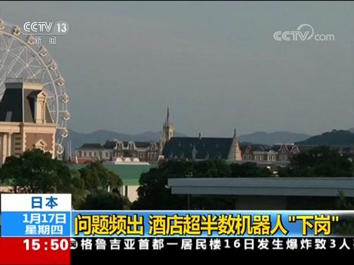 """[新闻直播间]日本 问题频出 酒店超半数机器人""""下岗"""""""