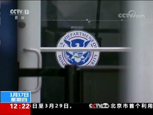 """[新闻30分]关注美国政府""""停摆"""" 机场安检员紧缺 旅客等待时间长"""
