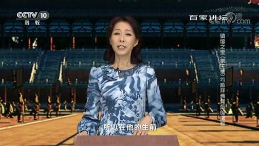 [百家讲坛]镇馆之宝(第三季) 21 跪拜俑背后的隐秘 让皇帝究竟是谁