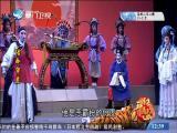 斗阵来看戏 2019.01.17 - 厦门卫视 00:50:40
