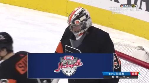 [NHL]常规赛:波士顿棕熊VS费城飞人 第二节