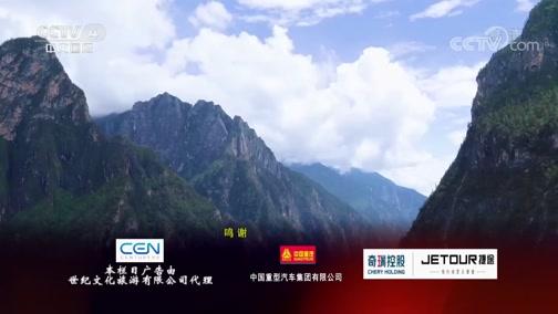 5集系列片《创想之城》(4) 风景终于有前景 走遍中国 2019.01.17 - 中央电视台 00:25:54
