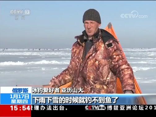 [新闻直播间]俄罗斯 远东海域封冻 冰钓季开始