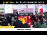 炫彩生活(美食汽车版)2019.01.18 - 厦门电视台 00:13:57