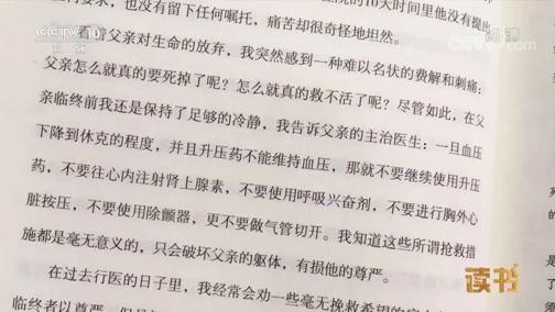 [读书]中国医学论坛报社:《死亡如此多情》