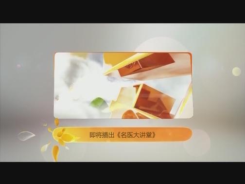 """向肺癌说""""不""""(上) 名医大讲堂 2019.01.16 - 厦门电视台 00:30:20"""