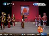 执法斩亲(1) 斗阵来看戏 2019.01.19 - 厦门卫视 00:49:11
