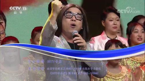 《CCTV音乐厅》 20190120 北京国际摄影周开幕式晚会