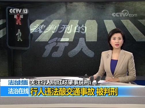 [法治在线]法治封面 关注行人闯红灯肇事获刑