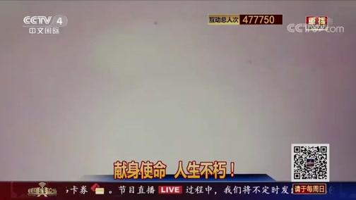 """[中国舆论场]热点全网罗 """"两弹一星""""元勋于敏逝世 哀悼!"""