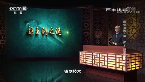 国宝迷踪(第二部) 1 越王剑之谜 百家讲坛 2019.01.21 - 中央电视台 00:38:32