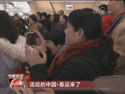 [视频]流动的中国·春运来了