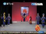执法斩亲(2) 斗阵来看戏 2019.01.20 - 厦门卫视 00:48:48